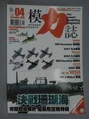 【書寶二手書T8/嗜好_ZCK】模力誌_Vol.4_決戰珊瑚海等