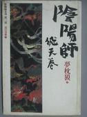 【書寶二手書T7/一般小說_JND】陰陽師-飛天卷_夢枕獏