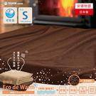 【UHO】發熱毯 毛毯 被毯 日本Osh...