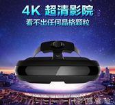 VR眼鏡 【4K影院】嗨鏡H2智慧視頻3D眼鏡全景頭戴式頭盔VR一體機虛擬現實免運 Igo CY潮流站