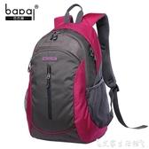 登山包包後背旅行包女大容量後背包男休閒戶外運動防水輕便 熱賣單品