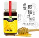《彩花蜜》南洋嚴選-檸檬蜂蜜 700g