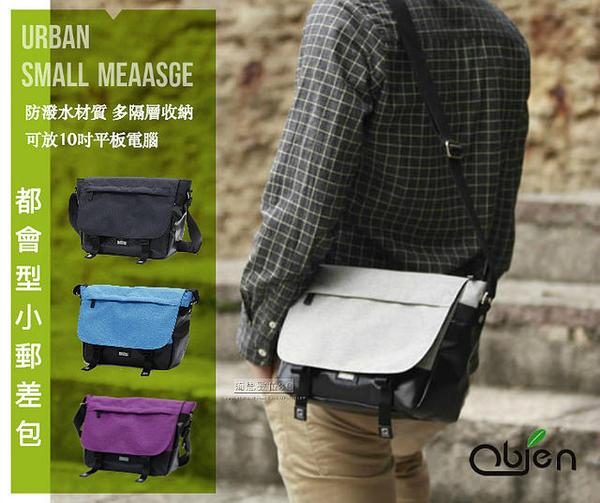 〔OBIEN〕 都會型小款郵差包 側背包 防潑水抗刮耐汙材質 高級YKK拉鍊 多收納隔層 可放10吋平板電腦