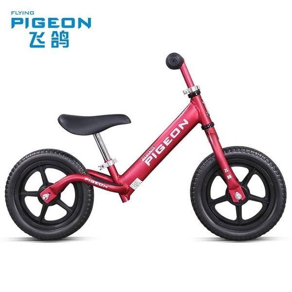 飛鴿平衡車1-2-3-6歲兒童自行車無腳踏滑步車小孩/寶寶滑行溜溜車ATF 艾瑞斯居家生活