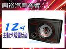 【Excursion】12吋500瓦主動式超重低音喇叭加冷光燈EB-VS1280