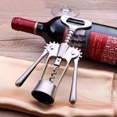 高檔創意紅酒開瓶器多功能加厚金屬手動家用開酒器起子啟瓶器