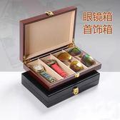 實木眼鏡盒手串手鐲手錶收納盒腕表手鍊整理收藏盒禮品首飾展示盒【快速出貨】