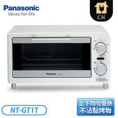 [Panasonic 國際牌]9L 電烤箱 NT-GT1T