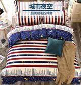 四件套1.8/2.0m雙人被套1.5米床單人宿舍三件套床上用品 青山市集