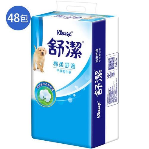 舒潔平版衛生紙300張*48包(箱)