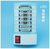 【4LED捕蚊燈】4顆LED小夜燈 110V-220V插電型滅蚊燈 LED插座驅蚊