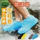【04970】 彈力矽膠雨鞋套 防水鞋套 防水鞋套 矽膠鞋套 雨靴 雨鞋套 防滑鞋套 雨具 雨鞋 鞋套