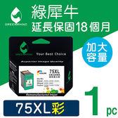 綠犀牛 for HP NO.75XL (CB338WA) 彩色高容量環保墨水匣