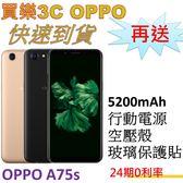 OPPO A75s 雙卡手機 4G/64G,送 5200mAh行動電源+空壓殼+玻璃保護貼,24期0利率,6吋螢幕