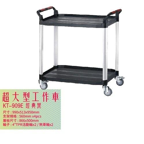 KT-909E《超大型工作車》黑 工作車 手推車 工具車 餐車 置物車 收納車
