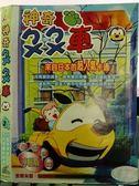 挖寶二手片-X20-022-正版VCD*動畫【神奇ㄅㄨㄅㄨ車(3)】-來自日本的超人氣卡通