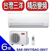 《全省含標準安裝》SANLUX台灣三洋【SAE-36V7/SAC-36V7】《變頻》分離式冷氣 優質家電