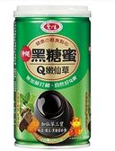 愛之味黑糖蜜Q嫩仙草340g*3罐/組【合迷雅好物超級商城】