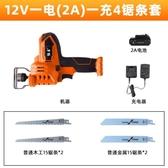 電鋸鋰電往復鋸充電式家用小型木工伐木手提電動馬刀鋸戶外手持電鋸子【 出貨八折搶購】