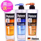 [即期買1送1]德國Diplona沙龍級摩洛哥油/豐盈亮采/強力修護洗髮精600ml效期2019/10/31