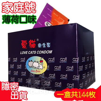 量販批發 愛貓Lovecats 薄荷味 保險套(1盒144枚裝)康登保險套商城