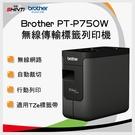 Brother PT-P750W 無線傳輸標籤列印機