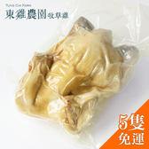 【東雞農園】牧草養殖白斬雞(熟) 5隻(1600g±5%/隻)-免運價