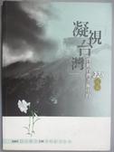【書寶二手書T8/藝術_ZBI】凝視台灣_林小雲