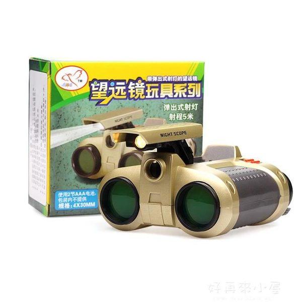 望遠鏡彈出式帶燈雙筒望遠鏡 可調焦綠膜夜視鏡頭兒童科普玩具 生日禮物 好再來小屋