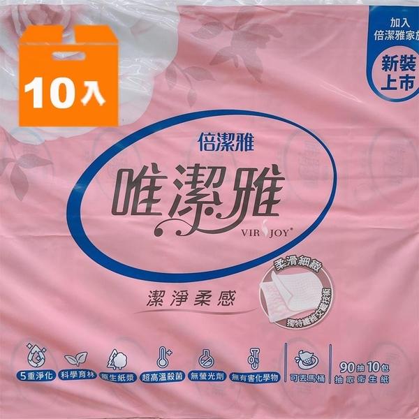 唯潔雅抽取式衛生紙90抽x10包(10入)/箱 【康鄰超市】