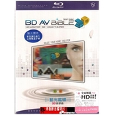 【停看聽音響唱片】藍光鑑碟3D首部曲   BD AV BIBLE