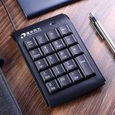 優惠兩天-筆記本電腦數字鍵盤 USB外接迷你小鍵盤有線財務會計銀行免切換【好康八九折】