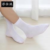 長襪子男士中筒襪春秋季薄款棉襪男防臭吸汗透氣黑色白色夏季男襪 茱莉亞