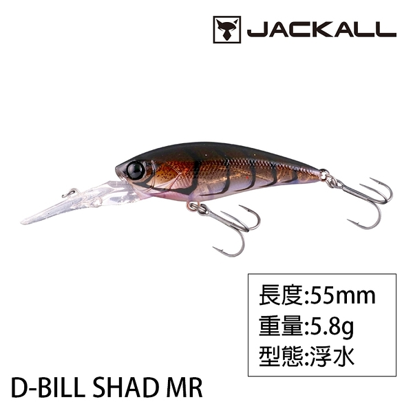 漁拓釣具 JACKALL D-BILL SHAD 55MR [路亞硬餌]