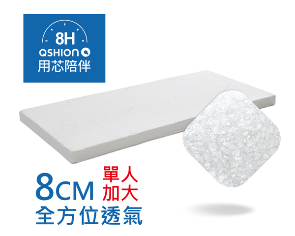 【QSHION】健康透氧單人加大薄墊/高8CM