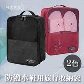 防水鞋用旅行收納袋旅行鞋子收納袋鞋子外出收納袋鞋子防塵套時光寶盒8239