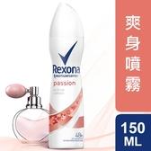 Rexona蕊娜制汗爽身噴霧-熱情花果150ml【康是美】