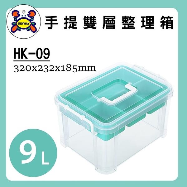 聯府 手提雙層整理箱 HK-09