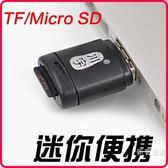 小型mini讀卡器 Micro 存儲SD 手機內存卡 TF卡小卡讀卡器 聖誕節狂歡85折
