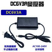 DC6V3A變壓器現貨