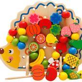 木丸子兒童串珠繞珠穿線玩具益智力男孩女寶寶積木1-2-3歲5-6周歲【快速出貨】