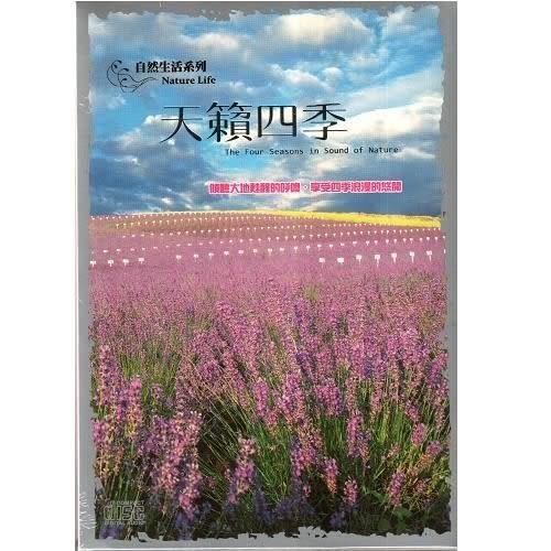 自然生活系列-天籟四季 CD 五片裝 (購潮8)