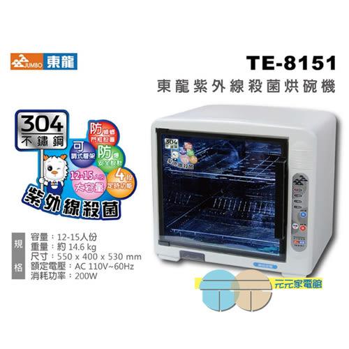 東龍 二層紫外線殺菌烘碗機 TE-8151