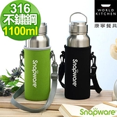 康寧 316不鏽鋼保溫運動瓶含布套(1100ml)【愛買】