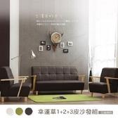 【久澤木柞】WF- 幸運草亞麻皮1+2+3人沙發組合-亞麻咖啡