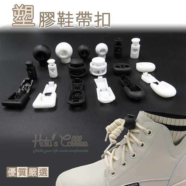 糊塗鞋匠 優質鞋材 G50 塑膠鞋帶扣 1雙 彈簧扣 豬鼻扣 外套扣 葫蘆扣 調節扣 帽扣 繩扣 束口繩扣