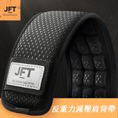 【台灣設計JFT零負重肩帶】3D反重力減壓背帶 完美減壓抗震防滑(雙肩三排氣囊)