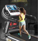 佑美跑步機W999家用款超靜音多功能電動折疊健身房專用小型室內QM『櫻花小屋』