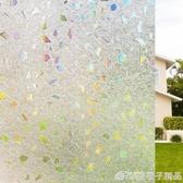 靜電3D免膠玻璃貼膜透光半透客廳裝飾移門窗花窗戶窗貼紙小馬賽克  (橙子精品)