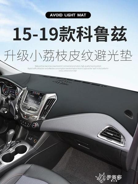 雪佛蘭經典科魯茲儀錶臺避光墊中控改裝飾汽車用品配件專用20款新 伊芙莎YYS